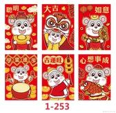 鼠年紅包-新款2020鼠年過年利是封紅包個性新年結婚港版可愛創意卡通小紅包 買一送一 糖糖日系
