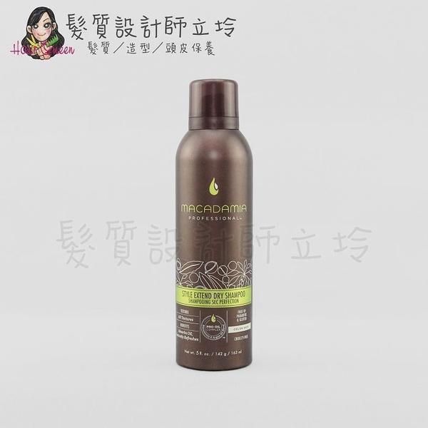 立坽『頭皮調理』志旭國際公司貨 Macadamia美國瑪卡 奇蹟滋活乾洗髮163ml HM02