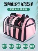 寵物貓包外出便攜包貓咪外帶手提包夏透氣狗狗背包旅行裝貓的籠子 樂活生活館