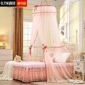 歐式公主圓頂吊頂蚊帳1.5m1.8米單雙人吸頂吊掛宮廷風mj6221【野之旅】TW
