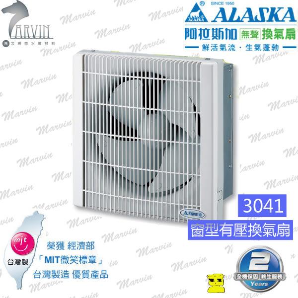 《ALASKA阿拉斯加》窗型有壓換氣扇-3041 防塵超靜音省電換氣扇 110V  阿拉斯加無聲換氣扇