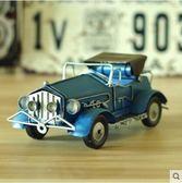 【藍色經典老爺車】創意復古美式老爺車汽車模型裝飾品工藝品小擺設