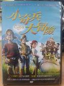 影音專賣店-B18-001-正版DVD【小奇兵大冒險】-卡通動畫-國英語發音*影印封面