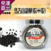 花蓮市農會 馬告山胡椒(粉+粒各一罐)(100g/瓶)x2瓶【免運直出】