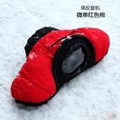 相機防寒罩 單反套機微單相機防寒罩保暖套防寒套防沙防塵太空棉 羽絨保暖套聖誕節