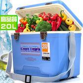 保溫箱保冰袋保鮮袋保溫袋擺攤休閒汽車露營  20L 冰桶20 公升冰桶行動冰箱保溫桶哪裡買