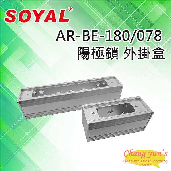 高雄/台南/屏東門禁 SOYAL AR-BE-180 AR-BE-078 陽極鎖 外掛盒