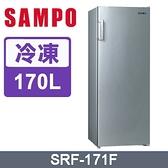 SAMPO 聲寶【SRF-171F】170公升 直立無霜冷凍櫃
