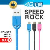 HANG R4閃充傳輸線 6A APPLE/Micro/TypeC 快充線 鐵盒 QC2.0/3.0 收納盒~4G手機