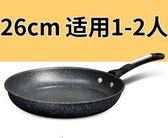 平底鍋 煎牛排家用具小炒鍋爐燃氣 my1191【雅居屋】