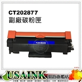USAINK~FUJI XEROX 富士全錄 CT202877 黑色副廠碳粉匣 適用: P285/P285dw/M285/M285z