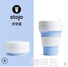 咖啡杯 stojo美國便攜旅行隨行杯折疊硅膠網紅水杯壓縮杯咖啡杯環保杯 韓菲兒