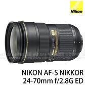 NIKON AF-S 24-70mm F2.8 G ED 贈1000元郵政禮券 (24期0利率 免運 國祥公司貨) 風景 人像鏡 NIKKOR 24-70 F2.8G