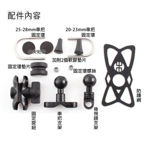 機車手機支架   23番 X型鋁合金手機支架 後照鏡+車把兩用款 附防護網