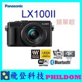 註冊送原廠電池!! 送64G 原廠包 PANASONIC LX100II 公司貨 LX100M2頂級類單眼 另有LX10