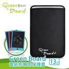 【13吋保護套 】Green Board 電紙板專用信插式保護套