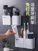 牙刷架 洗手間置物架壁掛式墻上免打孔衛生間浴室梳子牙刷牙膏收納盒神器 YYS【美斯特精品】