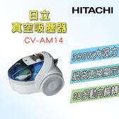 HITACHI日立 真空吸塵器 CV-AM14