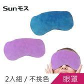 可超商取貨【SUNMOS】遠紅外線3D熱敷眼罩2入組(S-200*2)
