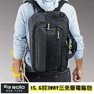現貨配送【Solo】美國品牌 15.6吋電腦包 3WAY背包 獨立電腦夾層 手提公事包 斜背包 雙肩背包