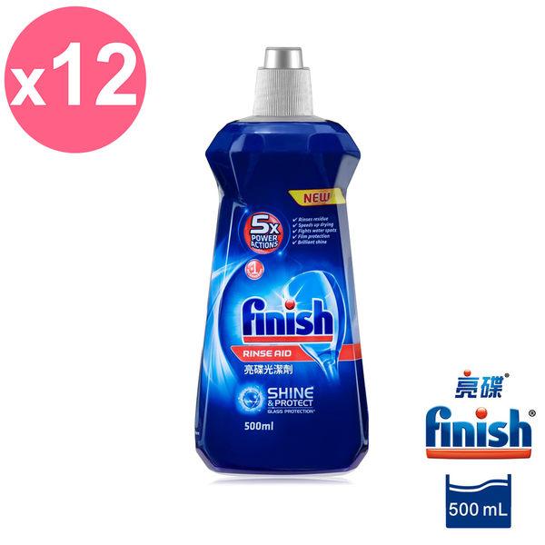 亮碟Finish 洗碗機光潔潤乾劑 (500ml x 12入)