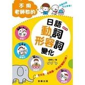 合訂本不用老師教的日語動詞、形容詞變化
