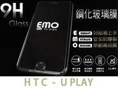 【EMO防爆9H鋼化玻璃】~加贈鏡頭貼~forHTC U Play U-2u 玻璃貼膜保護貼膜螢幕貼膜