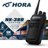 HORA NX-380 NX380 無線電 對講機 10W超大功率 超長待機 超大音量