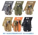 多功能 帆布戶外運動戰術腰包(6色)-賣點購物(請備註顏色!)