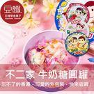 【豆嫂】日本零食 不二家 牛奶糖圓罐(草...