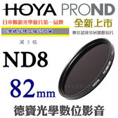 HOYA PROND ND8 82mm HOYA 最新 Pro ND 廣角薄框減光鏡 公司貨 德寶光學 6期0利率+免運 減3格
