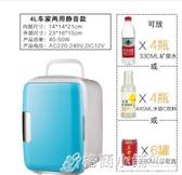 車載超小茶葉水果粒保鮮櫃行動手提冰箱小型單人用便攜式戶外家用ATF 萬聖節鉅惠