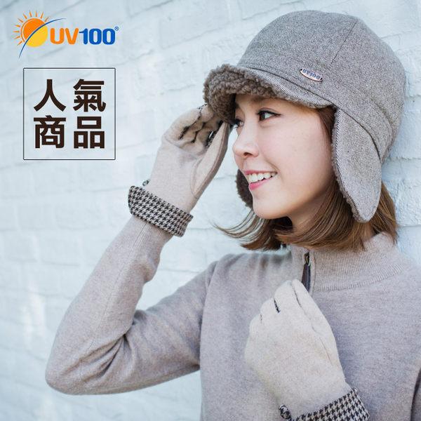 【人氣款】UV100 保暖時尚塑形護耳貝雷帽-女