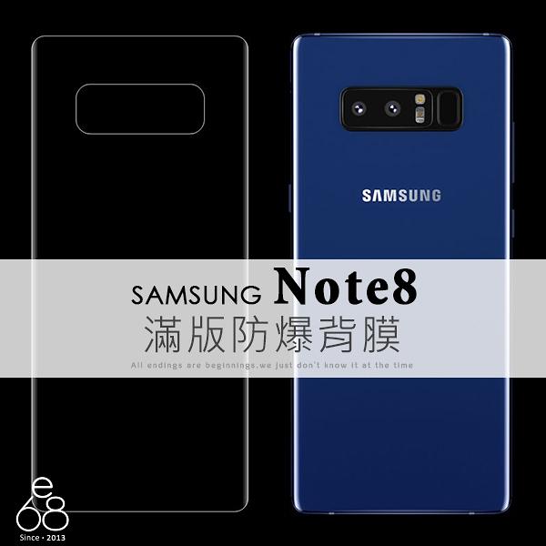 手機背貼 軟膜 三星 Note8 N9500 6.3吋 防爆 後膜 背膜 保護貼 亮面 保護膜 透明 抗刮