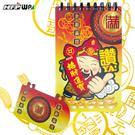 4折一本24元[50個批發] HFPWP 招財進寶 口袋型筆記本100張內頁附索引尺台灣製 N3351-BOBI-50