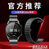 小米手錶color錶帶不銹鋼金屬watch替換腕帶小米智慧運動手錶錶帶