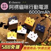 日本原裝 cheero 貓 阿楞 阿愣 6000mAh 行動電源 貓咪 BSMI認證