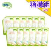 【箱購】nac nac 奶瓶蔬果酵素洗潔慕斯補充包(12包/箱購) ☆雙12限時搶購☆