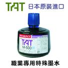 寫吉達 TAT 不滅印水 油性 M-500L 金屬塑膠用途 藍色 330cc / 瓶