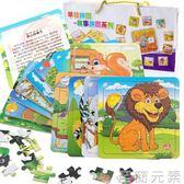 12片木質拼圖幼兒童寶寶早教益智力2-3-4-6歲男女孩積木玩具 至簡元素