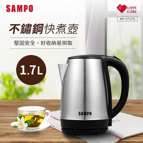 【南紡購物中心】SAMPO聲寶 1.7L不鏽鋼快煮壺(304不鏽鋼內膽) KP-CF17S