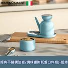 【SERAFINO ZANI】經典不鏽鋼油壺/調味罐附托盤(3件組)-藍綠
