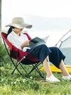折疊椅 便攜釣魚椅子簡易馬紮凳月亮椅露營躺椅 【免運快出】