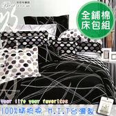 鋪棉床包 100%精梳棉 全鋪棉床包兩用被四件組 雙人特大6x7尺 king size Best寢飾 2257-1