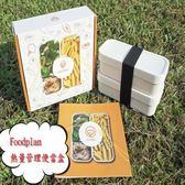 Foodplan 熱量管理便當盒x1 組