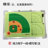 羽毛球戰術板棒球手球水球示教板曲棍球戰術板鋁合金棋子半場全場