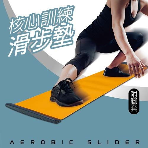 ﹝時時樂限定﹞核心訓練滑步墊+贈爆汗褲一件