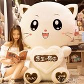 創意公仔 貓咪毛絨玩具可愛布娃娃抱抱熊睡覺抱枕床上玩偶女孩生日禮物 3C公社YYP