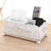 紙巾盒 抽紙盒歐式紙巾客廳簡約可愛家用紙抽創意茶幾多功能遙控器收納盒 傾城小鋪