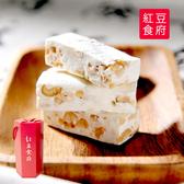 紅豆食府.團圓花生牛軋糖(150g/盒,共四盒) ﹍愛食網